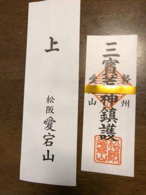 愛宕山のお札