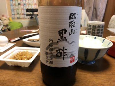 内堀醸造 臨醐山黒酢