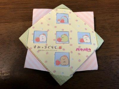 本の付録で折り紙2(すみっこぐらし