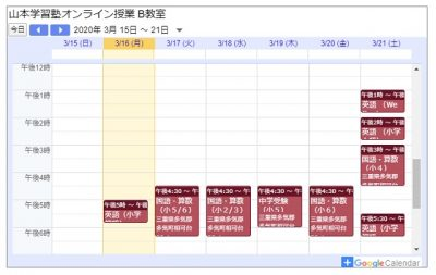 オンライン授業のカレンダー