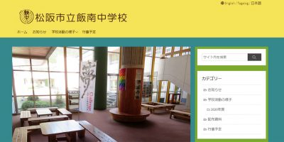 飯南中学校WEBサイト外観