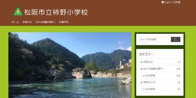柿野小学校WEBサイト外観