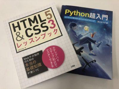 HTML5・CSS3・Python
