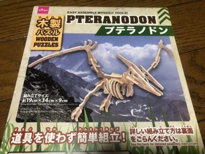 木製パズル プテラノドン
