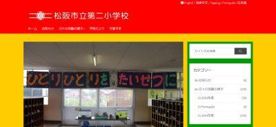 第二小学校WEBサイト外観