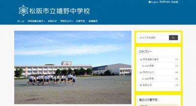 嬉野中学校WEBサイト外観