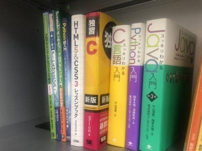 プログラム言語の本