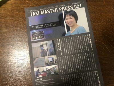 多気の仕事人 TAKI MASTER PRESS 021