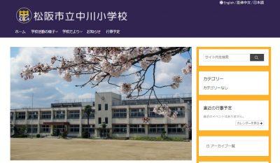 中川小学校WEBサイト外観
