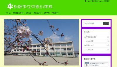 中原小学校WEBサイト外観