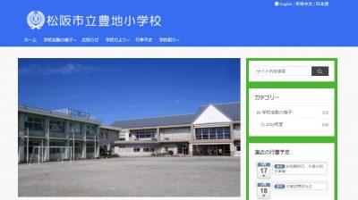 豊地小学校WEBサイト外観