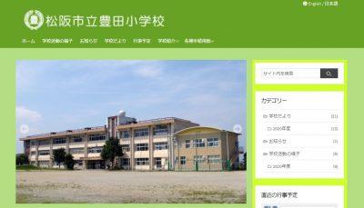 豊田小学校WEBサイト外観