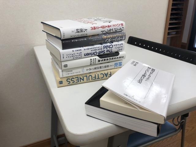 読書中の本(2021年10月3日)